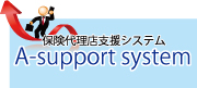 A-supportホームページ